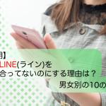 【解明】毎日LINE(ライン)を付き合ってないのにする理由は?男女別の10の心理