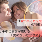 【解明】愛のあるセックスの特徴とは?エッチ中に男女が感じる愛のないセックスとは