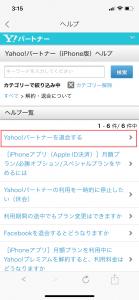Yahoo!パートナーを退会する