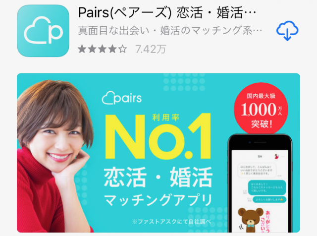 【社会人向け】第1位:Pairs(ペアーズ)