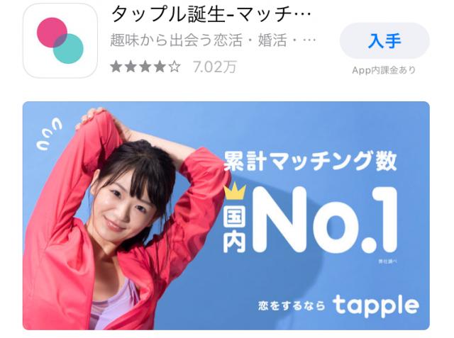 【大学生向け】第1位:タップル誕生