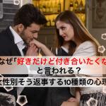 【解明】なぜ好きだけど付き合いたくない?男性女性別心理10選