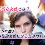 【解明】中性的な女性とは?17の特徴と中性的女性になるための11の方法