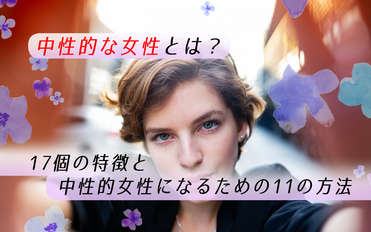 解明】中性的な女性とは?17の特徴と中性的女性になるための11の方法 ...