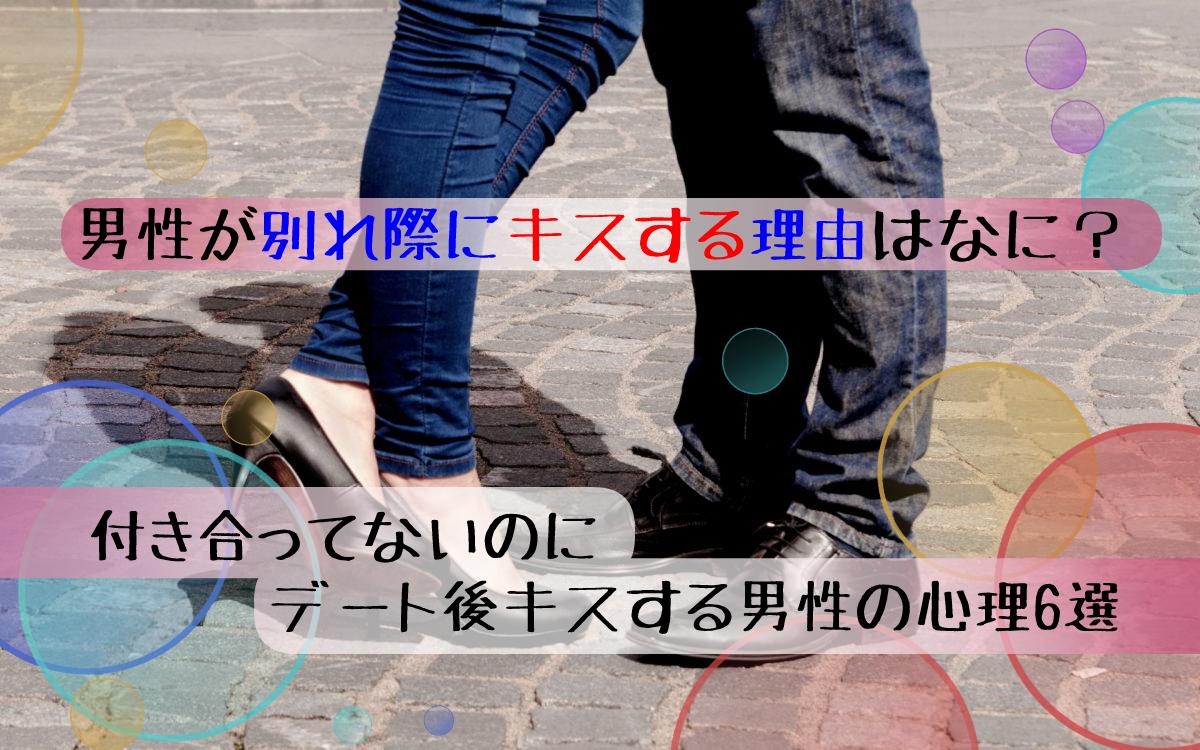 【解明】別れ際にキスする理由は?付き合ってないのにデート後キスする男性心理6選