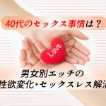 【解明】40代のセックス事情は?男女別エッチの頻度・性欲変化・セックスレス解消法