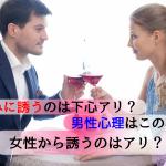 【解明】飲みに誘うのは下心?男性心理はこの8つ!女性から誘うのはアリ?