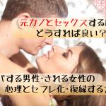 【解明】元カノとセックスするには?男性・女性の心理とセフレ化・復縁する方法