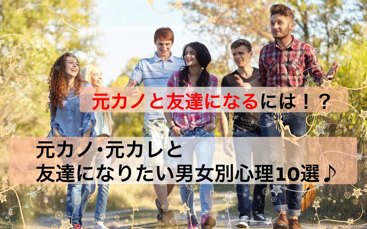 【解明】元カノと友達になるには?元カノ・元カレと友達になりたい男女別心理10選