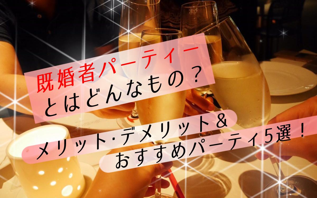 既婚者パーティーとは?メリット・デメリット&おすすめパーティ5選!