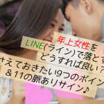 【解明】年上女性をLINE(ライン)で落とすには?9つのポイント&11の脈ありサイン
