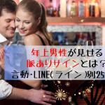 【解明】年上男性が見せる脈ありサインとは?言動・LINE(ライン)別25選!