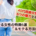 【解明】40代既婚女性の6つの魅力とは?モテる女性の特徴6選&モテる方法8選
