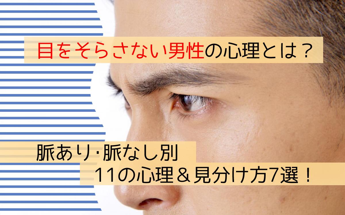【解明】目をそらさない男性の心理とは?脈あり脈なし別11の心理&見分け方7選!