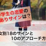 【必見】中学生の恋愛の脈ありサインは?男女別18のサインと10のアプローチ方法!
