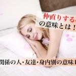 【解明】仲直りする夢の意味とは?恋愛関係の人・友達・身内別の意味19選!