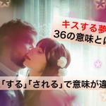 【解明】キスする夢の36の意味とは?キス「する」「される」で意味が違う!