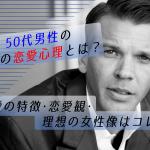 【解明】50代男性の5つの恋愛心理とは?恋愛の特徴・恋愛観・理想の女性像はコレだ!