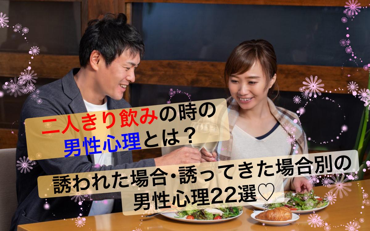 【解明】二人きり飲みの時の男性心理とは?誘われた・誘ってきた場合別22選!