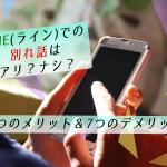 【解明】LINE(ライン)での別れ話はアリ?ナシ?6つのメリット&7つのデメリット