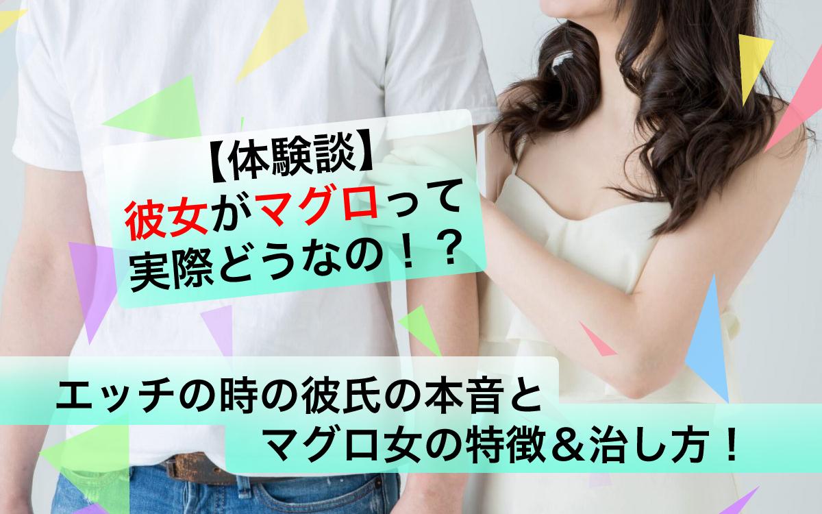 【体験談】彼女がマグロってどう?エッチの時の彼氏の本音とマグロ女の特徴&治し方