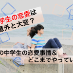 【衝撃】中学生の恋愛は意外と大変?今時の中学生の恋愛事情&どこまでやっている?