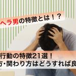 【解明】メンヘラ男の特徴は?性格・行動の特徴21選!接し方・関わり方はどうする?