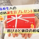 【必見】男子高校生へのおすすめ誕生日プレゼント30選!選び方と値段の相場も!