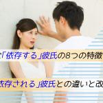 【解明】彼女に依存する彼氏の8つの特徴とは?依存される彼氏との違いと改善方法