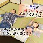 【解明】彼氏が旅行の「夜」に求めることは?エッチは当然?気をつけたい持ち物9選