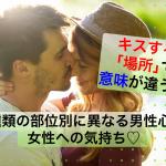 【解明】キスする場所で意味が違う?部位別20種類の男性心理と女性への気持ち