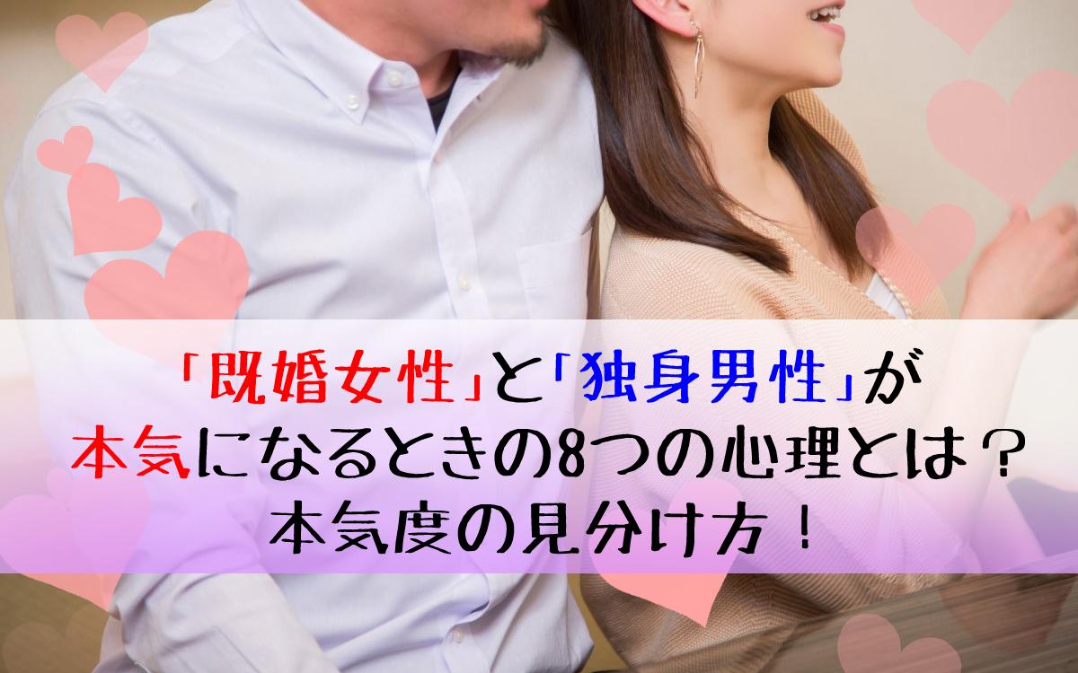 【解明】「既婚女性」と「独身男性」が本気になる8つの心理とは?本気度の見分け方