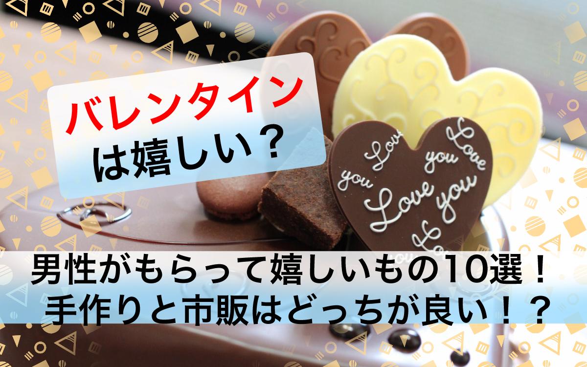 【2020】バレンタインは嬉しい?男性がもらって嬉しいもの10選!手作りと市販どっち?