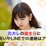 【解明】元カレの誕生日にお祝いやLINEでの連絡はアリ?