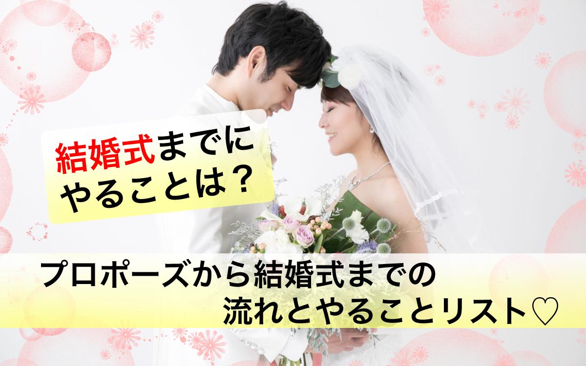 【必見】結婚式までにやることは?プロポーズから結婚式までの流れとやることリスト