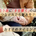 【解明】付き合う前に手を繋ぐのはOK?つながれたら脈あり?おすすめタイミング5選
