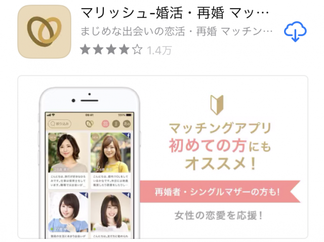 マリッシュのアプリ