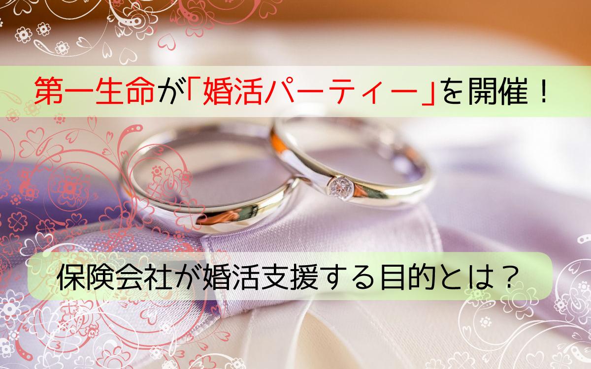 第一生命が「婚活パーティー」を開催!保険会社が婚活支援する目的とは?