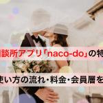 【画像あり】結婚相談所アプリnaco-doの特徴は?使い方の流れ・料金・会員層