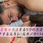 【解明】元カノとセックスする5つの方法とは?エッチする元カレ・元カノの13の心理