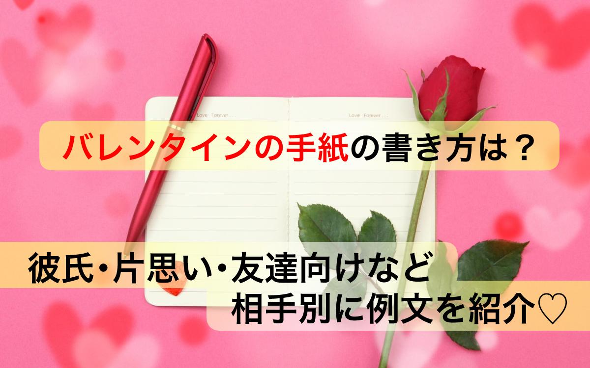 彼氏 カード バレンタイン メッセージ