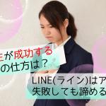 【必見】中学生が成功する告白の仕方は?LINE(ライン)はアリ?失敗しても諦めるな!