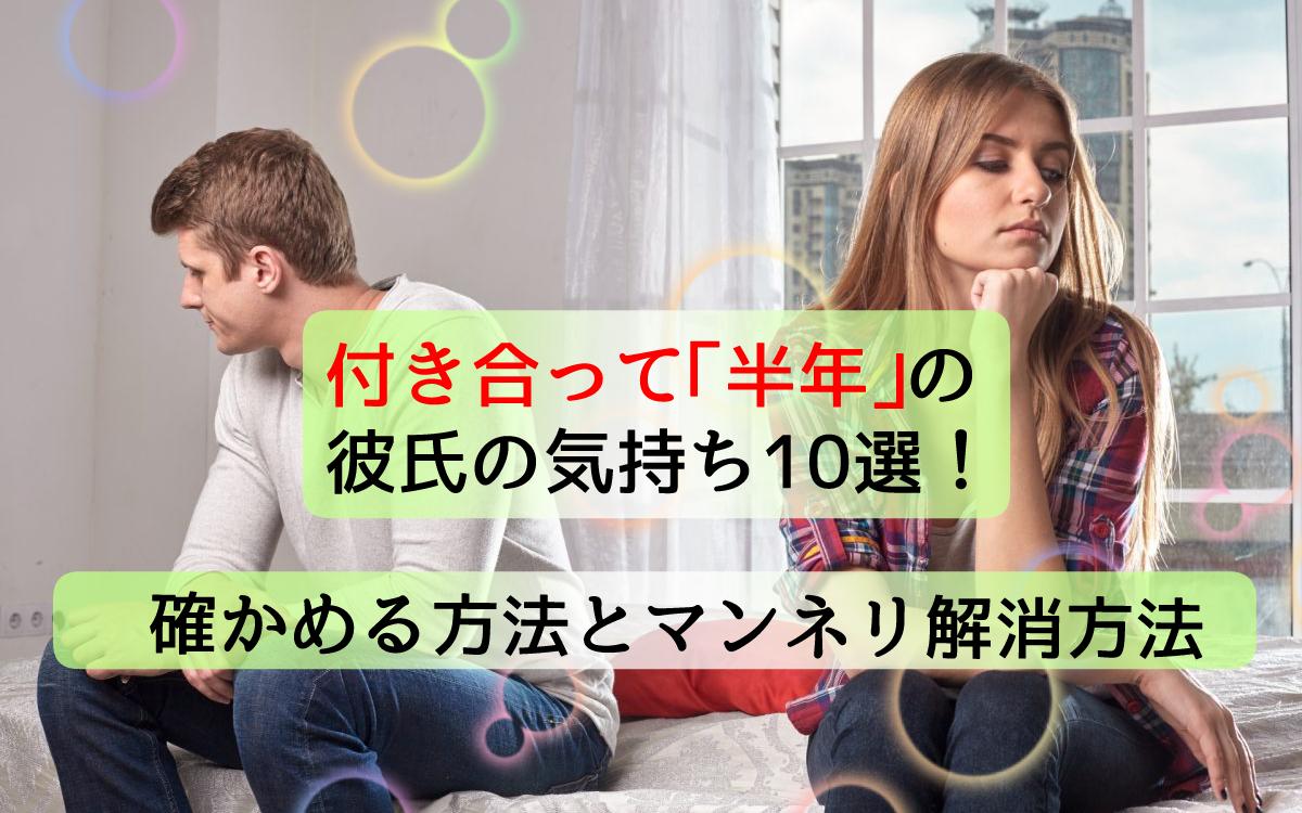 【解明】付き合って半年の彼氏の気持ち10選!確かめる方法とマンネリ解消方法