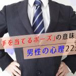【解明】腰に手を当てるポーズの意味とは?男性の心理22選!