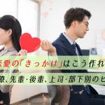 【体験談】職場恋愛のきっかけはこう作れ!同僚、先輩・後輩、上司・部下別のヒント