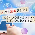 【体験談】元カノから連絡がきた!どういう心理?うざいなら無視?