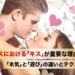【解明】セックスにおける「キス」が重要な理由は?本気と遊びの違い&テクニック