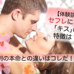【体験談】セフレにする「キス」の特徴は?男女別の本命との違い