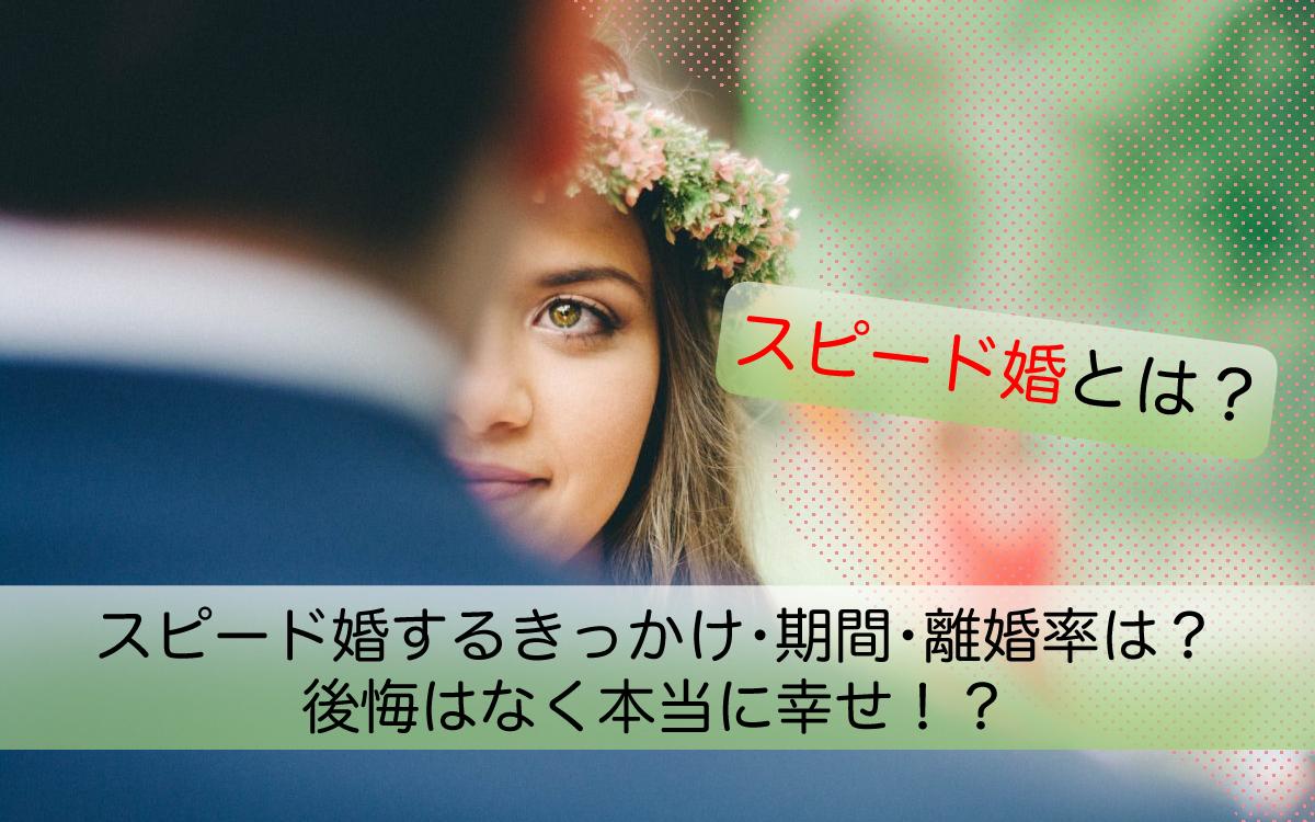 【体験談】スピード婚とは?きっかけ・期間・離婚率は?後悔はなく本当に幸せ?