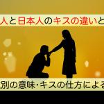 【体験談】外国人と日本人のキスの違いとは?部位別の意味・キスの仕方による心理